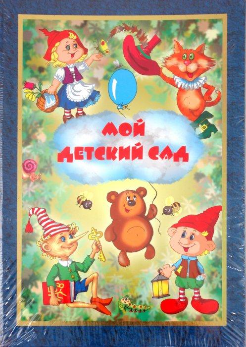"""Иллюстрация 1 из 12 для Папка для фотографий """"Мой детский сад"""" 21х30 (8893)   Лабиринт - сувениры. Источник: Лабиринт"""