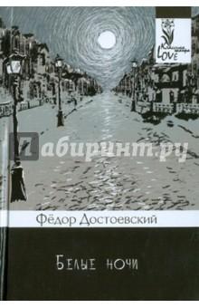 Достоевский Федор Михайлович Белые ночи