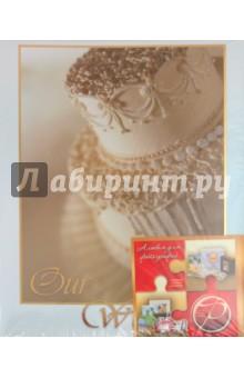 """Фотоальбом на 200 фотографий. """"Wedding spirit"""" (LM/G-4R200)"""