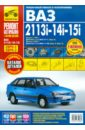 ВАЗ 2113i-14i-15i. Руководство по эксплуатации, техническому обслуживанию и ремонту +каталог деталей