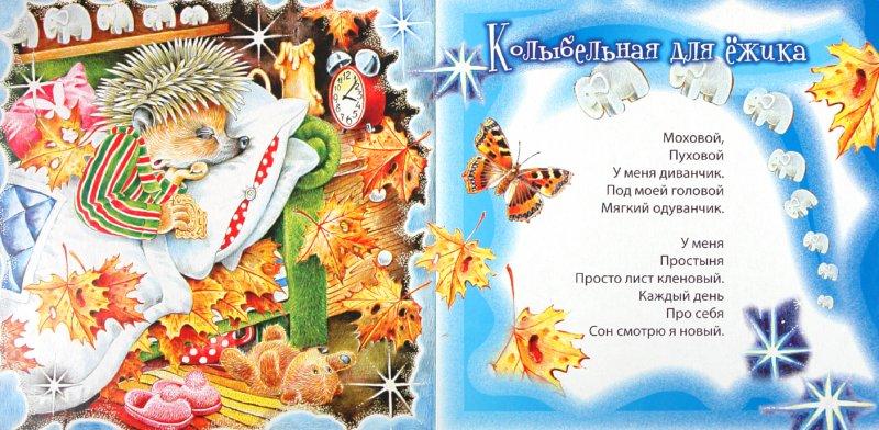 Иллюстрация 1 из 17 для Лесные колыбельные - Юрий Кушак | Лабиринт - книги. Источник: Лабиринт