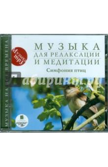 Музыка для релаксации и медитации. Симфония птиц (CDmp3)