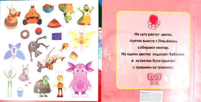 Иллюстрация 1 из 9 для Приключения Лунтика. Лунтик и его друзья. Книжка с магнитными картинками   Лабиринт - книги. Источник: Лабиринт