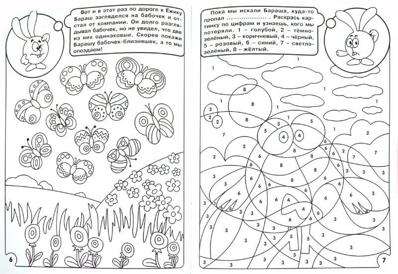 """Иллюстрация 1 из 10 для Умная раскраска """"Смешарики. Развиваем внимание"""" (№ 1127)   Лабиринт - книги. Источник: Лабиринт"""