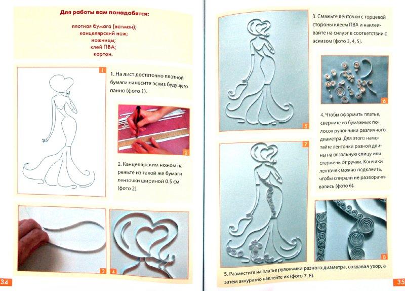 Иллюстрация 1 из 5 для Удивительные поделки из бумаги и кожи: оригинально, просто, красиво - Ольга Чибрикова | Лабиринт - книги. Источник: Лабиринт