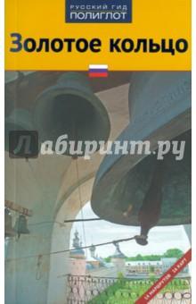 Кочергин Илья Золотое кольцо. 4-е издание