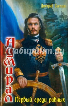 Адмирал-4: Первый среди равных