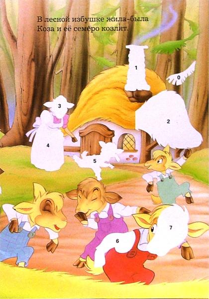 Иллюстрация 1 из 2 для Сказки с наклейками. Волк и семеро козлят | Лабиринт - книги. Источник: Лабиринт