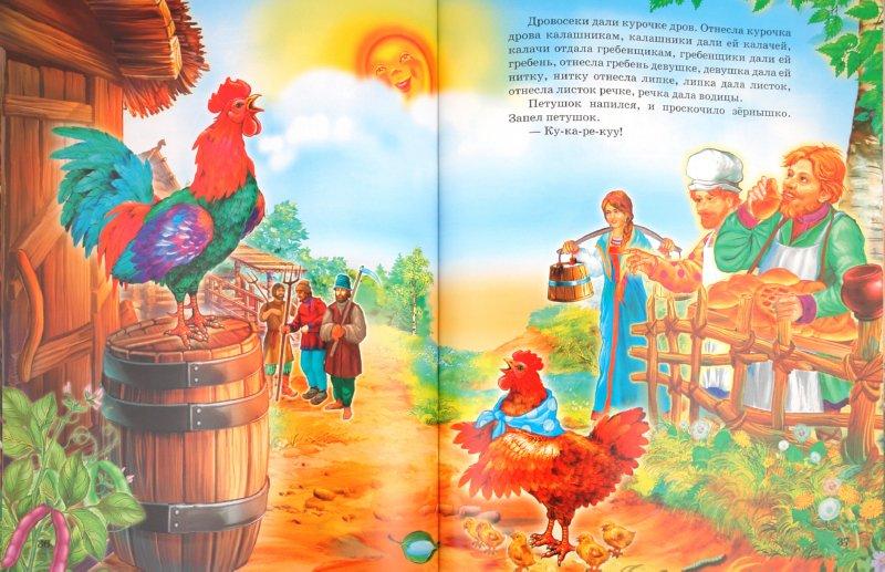 Иллюстрация 1 из 37 для Сказки для малышей   Лабиринт - книги. Источник: Лабиринт