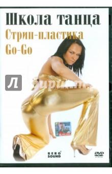 Go-Go, стрип-пластика (DVD)Танцы и хореография<br>Стрип-пластика - это танец страсти, раскрепощения и чувственности! Исполняя его, каждая женщина создает свой маленький спектакль, который завораживает любые сердца, особенно сердца близких ей мужчин! Испытайте это на себе! Энергетика чувств, страсти и любви сделает Вас сексуальнее и красивее, а ритмичные занятия придадут Вашему телу аппетитность и привлекательность! Выходите вместе с нами на танцпол и Вы приумножите свое обаяние и уверенность в себе. <br>Освоив Стрип-пластику, не забудьте покорить клубные танцполы с танцем Go-Go! Легкий, заводной танец со свободной импровизацией под современную клубную музыку позволит выразить каждому танцору свой неповторимый стиль, поднять настроение себе, своему любимому, партнеру, или найти такого, если его еще нет в Вашем телефоне! <br>И помните, танец всегда приносит радость и счастье! И нет более лучшей аэробики, чем аэробика танца! <br>Счастья и успехов Вам!<br>Режиссер: Погосов Михаил<br>Язык: русский<br>Субтитры: нет<br>Звук: 2.0 (DD)<br>Изображение: цветное<br>Формат: 16:9<br>Регион: ALL, PAL<br>Продолжительность: 53 мин<br>
