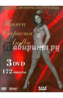 Школа эротического танца. Танец страсти и любви (3DVD)