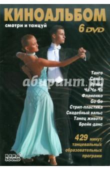 Киноальбом №43. Учимся танцевать (6DVD)Танцы и хореография<br>2011 г., 76 мин., Россия<br>Berg Sound<br>Обучающая видеопрограмма<br>Красиво двигаться и танцевать в паре с партнером или соло - мечта, наверное, каждого человека на земле! Конечно, кто-то скажет, что не всякому это дано, но каждый может постараться приложить совсем немного усилий и старания и выйти на танцпол, став центром всеобщего внимания и белой зависти! <br>Если Вам кажется, что у Вас нет времени, долго добираться до танцевальной школы или Вы просто стесняетесь своей мнимой неуклюжести, то именно для Вас мы и создали нашу коллекцию фильмов, которая поможет Вам в домашних условиях овладеть самыми разнообразными жанрами танцевального искусства. Все, что Вам нужно это экран телевизора, немного просторного помещения, максимум желания и наши первоклассные преподаватели в легкой и доступной форме проведут с Вами необходимое количество занятий, результат которых Вы сами почувствуете под взором окружающих Вас людей. <br>И помните, танец всегда приносит радость и счастье! И нет более лучшей аэробики, чем аэробика танца! <br>Счастья и успехов Вам! <br>Режиссер:<br>Николай Щенников <br>Продюсер:<br>Михаил Погосов <br>Школа танца: Фламенко<br>2011 г., 51 мин., Россия<br>Berg Sound<br>Обучающая видеопрограмма<br>Дух Фламенко-Дуэнде - имеет на испанском языке несколько значений - магия, огонь, чувство! И это действительно так! Этот танец полностью соответствует всем этим прекрасным характеристикам! <br>Чувственный, завораживающий, обволакивающий таинственностью танец работниц табачной фабрики из оперы Кармен более ста лет восхищает своей грацией и экспрессивностью всех поклонников Любви и Страсти! <br>Энергетика Фламенко настолько сильна, что способна покорить любого, кто видел этот танец в живом исполнении. Испанские цыгане считают, что если женщина станцует Фламенко для своего мужчины, то он влюбляется в нее навсегда! <br>И чтобы проверить это, присоединяйтесь и Вы к нам! Всего несколько десятков занятий, немн