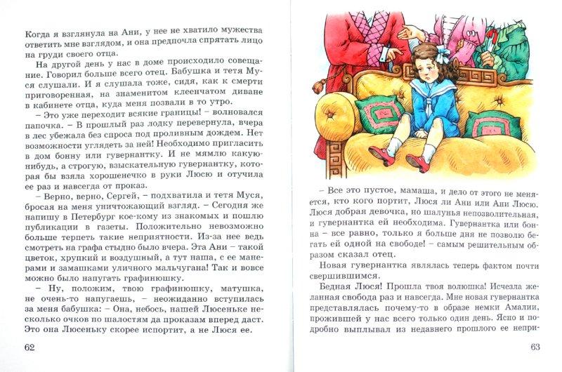 Иллюстрация 1 из 16 для Люсино детство - Лидия Чарская | Лабиринт - книги. Источник: Лабиринт