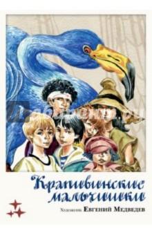 Крапивинские мальчишки. Художник Евгений Медведев. Набор открыток