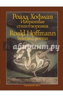Избранные стихотворенияБилингвы (английский язык)<br>Роалд Хофман (род. в 1937) известен прежде всего как профессор Корнелльского университета и лауреат Нобелевской премии по химии (1981). <br>Помимо этого, он автор научно-популярных и философских очерков, пьес, стихов. Произведения Роалда Хофмана рождаются на пересечении науки, философии и поэзии и в них совмещаются две ипостаси - профессора-химика и писателя.  <br>Стихи Хофмана - это живой, равноправный диалог науки и творчества, в котором аналитический ум ученого соединяется с тонкой наблюдательностью поэта. <br>В данную книгу вошли стихотворения из четырех сборников Роалда Хофмана. <br>На русском языке издается впервые.<br>