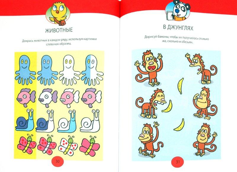 Иллюстрация 1 из 7 для Развиваем внимание. Для детей от 5 лет | Лабиринт - книги. Источник: Лабиринт