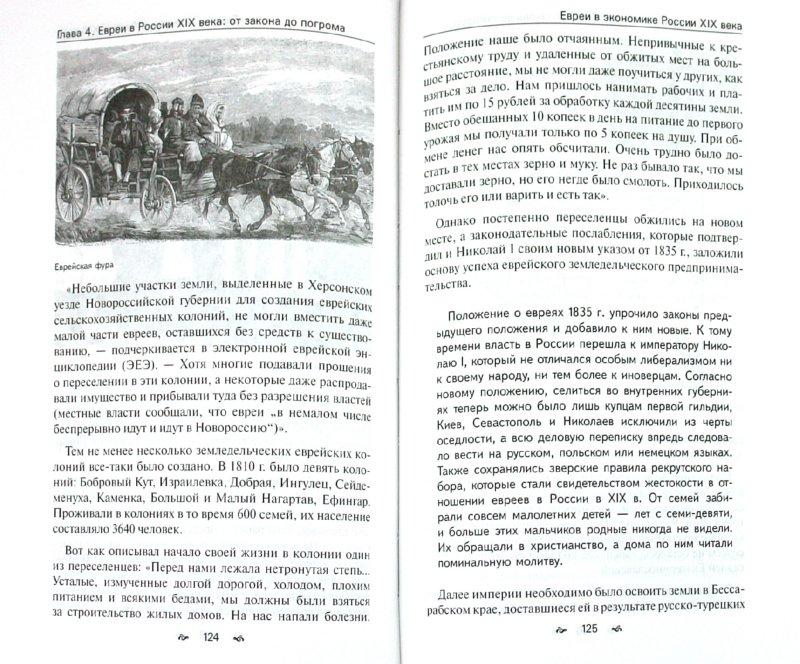Иллюстрация 1 из 9 для Евреи в России: самые богатые и влиятельные - Алина Ребель | Лабиринт - книги. Источник: Лабиринт