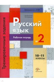 Русский язык. 10-11 классы. Рабочая тетрадь №2. Тренировочные задания тестовой формы