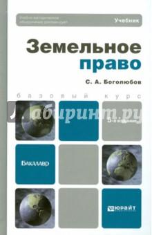 Земельное право. Учебник для бакалавров