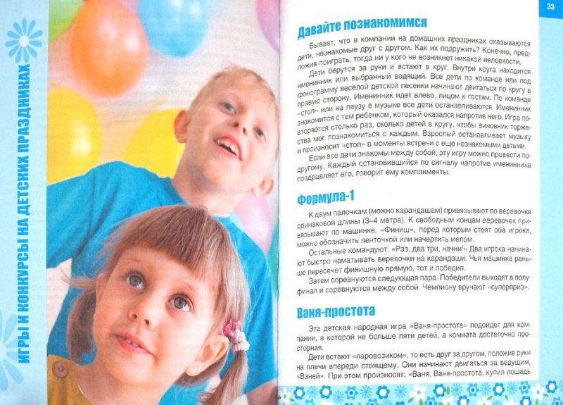 Иллюстрация 1 из 14 для Семейные развлечения | Лабиринт - книги. Источник: Лабиринт