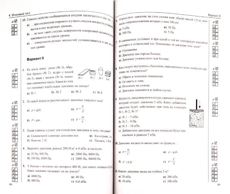 К тесты по физике 7 класс к учебнику