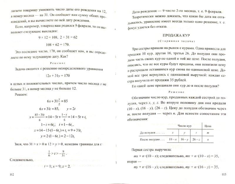 Иллюстрация 1 из 32 для Занимательная алгебра - Яков Перельман   Лабиринт - книги. Источник: Лабиринт
