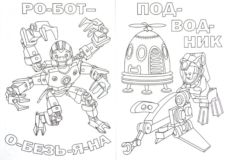 Иллюстрация 1 из 3 для Конструктор | Лабиринт - книги. Источник: Лабиринт