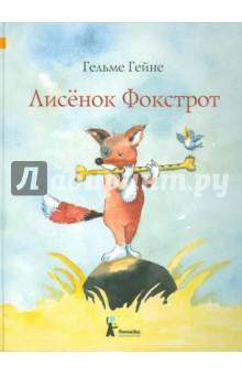 Гельме Гейне - Лисёнок Фокстрот обложка книги