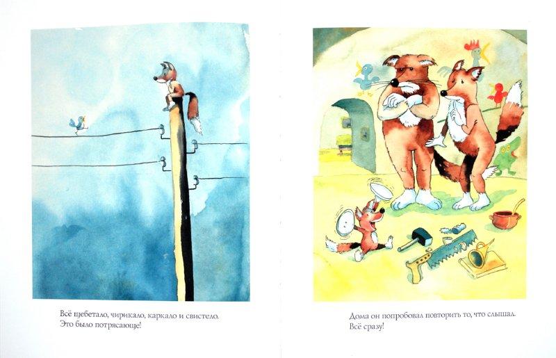 Иллюстрация 1 из 12 для Лисёнок Фокстрот - Гельме Гейне | Лабиринт - книги. Источник: Лабиринт