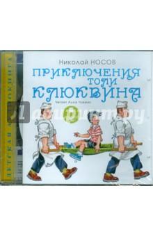 Приключения Толи Клюквина и др. (CDmp3) Ардис