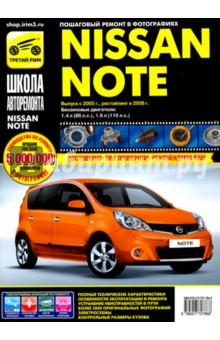 Nissan Note 2005-2008 г. Руководство по эксплуатации, техническому обслуживанию и ремонтуЗарубежные автомобили<br>Предлагаем вашему вниманию руководство по ремонту и эксплуатации автомобиля Nissan Note выпуска с 2005 года, рестайлинг в 2008 г., с бензиновыми двигателями объемом 1,4 и 1,6 л. В издании подробно рассмотрено устройство автомобиля, даны рекомендации по эксплуатации и ремонту. Специальный раздел посвящен неисправностям в пути, способам их диагностики и устранения.<br>Все подразделы, в которых описаны обслуживание и ремонт агрегатов и систем, содержат перечни возможных неисправностей и рекомендации по их устранению, а также указания по разборке, сборке, регулировке и ремонту узлов и систем автомобиля с использованием стандартного набора инструментов в условиях гаража.<br>Операции по регулировке, разборке, сборке и ремонту автомобиля снабжены пиктограммами, характеризующими сложность работы, число исполнителей, место проведения работы и время, необходимое для ее выполнения.<br>Указания по разборке, сборке, регулировке и ремонту узлов и систем автомобиля с использованием готовых запасных частей и агрегатов приведены пооперационно и подробно иллюстрированы фотографиями и рисунками, благодаря которым даже начинающий автолюбитель легко разберется в ремонтных операциях.<br>Структурно все ремонтные работы разделены по системам и агрегатам, на которых они проводятся (начиная с двигателя и заканчивая кузовом). По мере необходимости операции снабжены предупреждениями и полезными советами на основе практики опытных автомобилистов.<br>Структура книги составлена так, что фотографии или рисунки без порядкового номера являются графическим дополнением к последующим пунктам. При описании работ, которые включают в себя промежуточные операции, последние указаны в виде ссылок на подраздел и страницу, где они подробно описаны.<br>В приложениях содержатся необходимые для эксплуатации, обслуживания и ремонта сведения о моментах затяжки резьбовых соединений, применяемых лампах и 