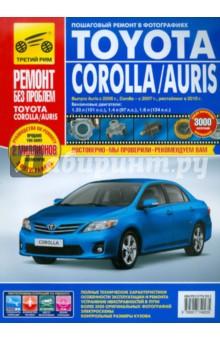 Toyota Corolla/Auris с 2007 г. Руководство по эксплуатации, техническому обслуживанию и ремонтуЗарубежные автомобили<br>Предлагаем вашему вниманию руководство по ремонту и эксплуатации автомобилей Toyota Auris выпуска с 2006 года и Toyota Corolla выпуска с 2007 года, рестайлинг в 2010 г., с бензиновыми двигателями объемом 1,33, 1,4, 1,6 л. В издании подробно рассмотрено устройство автомобиля, даны рекомендации по эксплуатации и ремонту. Специальный раздел посвящен неисправностям в пути, способам их диагностики и устранения.<br>Все подразделы, в которых описаны обслуживание и ремонт агрегатов и систем, содержат перечни возможных неисправностей и рекомендации по их устранению, а также указания по разборке, сборке, регулировке и ремонту узлов и систем автомобиля с использованием стандартного набора инструментов в условиях гаража.<br>Операции по регулировке, разборке, сборке и ремонту автомобиля снабжены пиктограммами, характеризующими сложность работы, число исполнителей, место проведения работы и время, необходимое для ее выполнения.<br>Указания по разборке, сборке, регулировке и ремонту узлов и систем автомобиля с использованием готовых запасных частей и агрегатов приведены пооперационно и подробно иллюстрированы цветными фотографиями и рисунками, благодаря которым даже начинающий автолюбитель легко разберется в ремонтных операциях.<br>Структурно все ремонтные работы разделены по системам и агрегатам, на которых они проводятся (начиная с двигателя и заканчивая кузовом). По мере необходимости операции снабжены предупреждениями и полезными советами на основе практики опытных автомобилистов.<br>Структура книги составлена так, что фотографии или рисунки без порядкового номера являются графическим дополнением к последующим пунктам. При описании работ, которые включают в себя промежуточные операции, последние указаны в виде ссылок на подраздел и страницу, где они подробно описаны.<br>В приложениях содержатся необходимые для эксплуатации, обслуживания и ремонта сведения о м