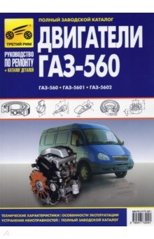 Двигатели ГАЗ-560, ГАЗ-5601, ГАЗ-5602. Рук-во по эксплуатации, тех. обслуж и рем. + каталог деталейРоссийские автомобили<br>Вниманию читателей предлагается руководство по ремонту двигателей ГАЗ-560, ГАЗ-5601, ГАЗ-5602 рабочим объемом 2134 см3. <br>В руководстве приведено устройство дизельных двигателей ГАЗ-560, ГАЗ-5601, ГАЗ-5602 с непосредственным впрыском топлива и газотурбинным наддувом.<br>Подробно описана используемая на двигателях микропроцессорная комплексная система управления двигателем (МКСУД). Диагностирование МКСУД проводят диагностической лампой и на компьютере с помощью диагностической программы Servr и WinServ. В таблице возможных неисправностей (ошибок) в работе МКСУД представлены цифровые коды и указания по устранению этих неисправностей. <br>Основное внимание уделено техническому обслуживанию и ремонту этих двигателей. Указаны основные неисправности двигателей и способы и устранения. Приведен перечень инструментов и приспособлений, необходимых для ремонта. Даны размеры сопрягаемых деталей и моменты затяжки резьбовых соединений двигателей. <br>В конце руководства приведен каталог деталей и сборочных единиц. <br>Руководство предназначено для работников СТОА и автовладельцев.<br>