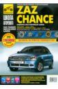 ZAZ Chance выпуск с 2009 года. Руководство по эксплуатации, техническому обслуживанию и ремонту