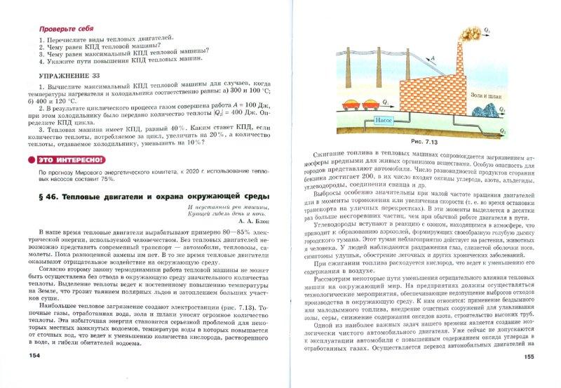 Тихомирова класс 10 по за 2018 физике гдз