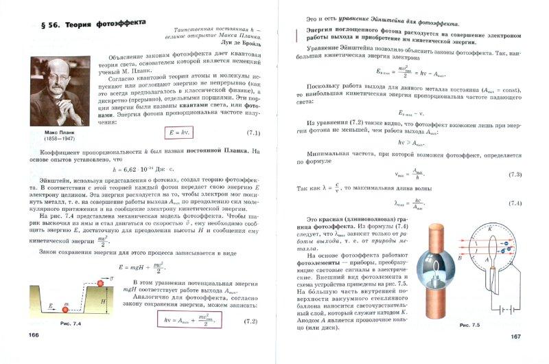 гдз по физике 11 класс тихомирова яворский лабораторные работы