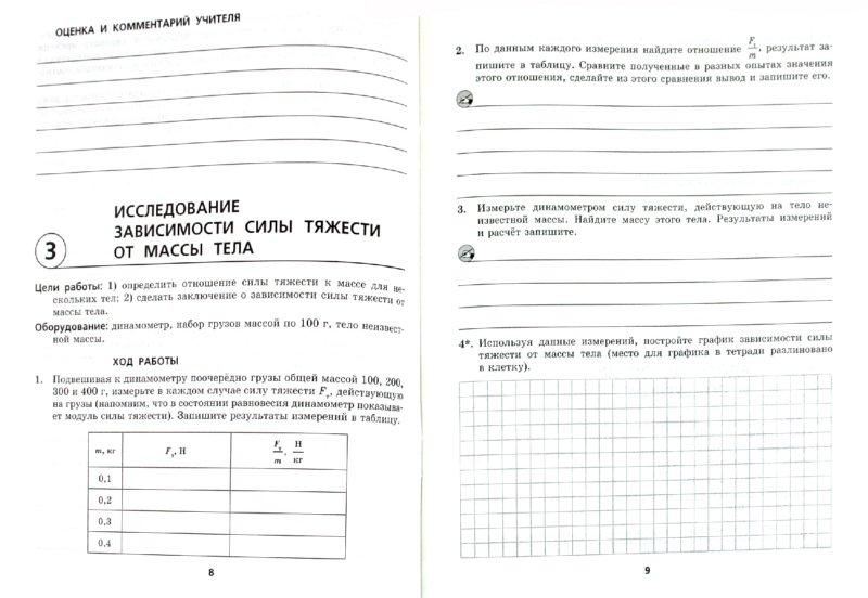 лабораторная работа рабочая тетрадь по физике