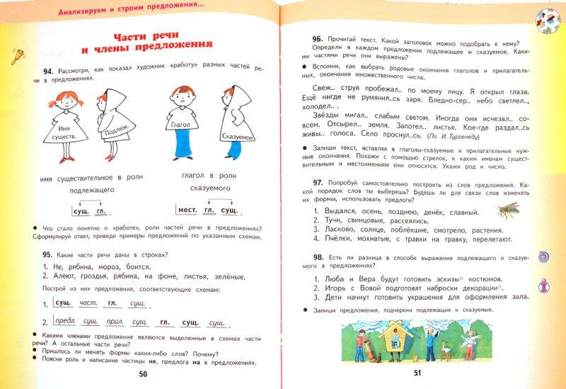 РУССКИЙ ЯЗЫК 4 КЛАСС ЖЕЛТОВСКАЯ КАЛИНИНА УЧЕБНИК 1 ЧАСТЬ СКАЧАТЬ БЕСПЛАТНО