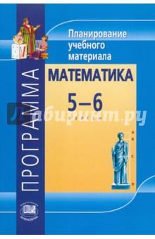 Программа. Планирование учебного материала. Математика. 5-6 классы