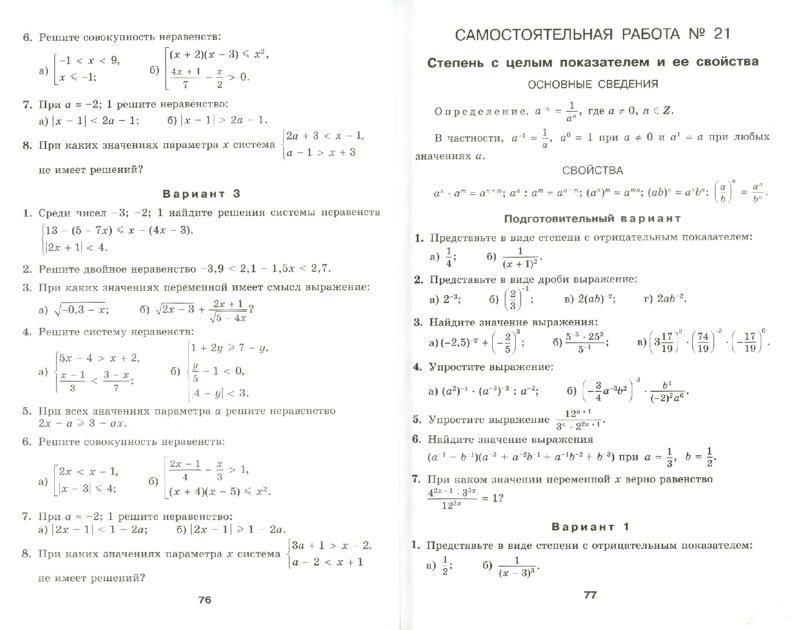 гдз по дидактические материалы по алгебре 8 класс: