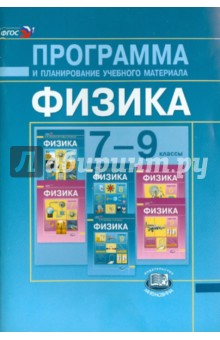 Физика. 7-9 классы. Программа и планирование учебного материала