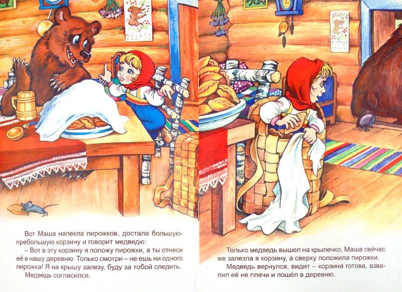 Иллюстрация 1 из 5 для Медведь и девочка | Лабиринт - книги. Источник: Лабиринт
