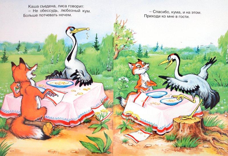 Иллюстрация 1 из 6 для Лиса и журавль | Лабиринт - книги. Источник: Лабиринт