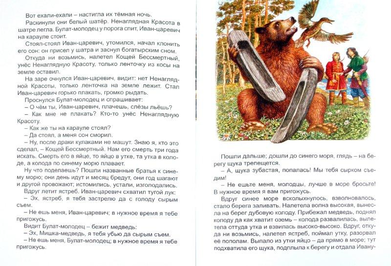 Иллюстрация 1 из 38 для Ненаглядная красота | Лабиринт - книги. Источник: Лабиринт