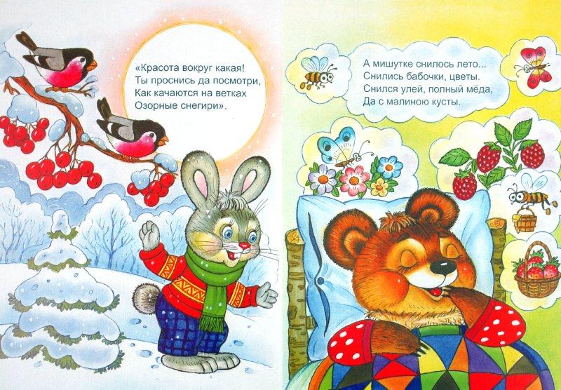 Иллюстрация 1 из 10 для Кто мишутку разбудил? - Наталья Мигунова | Лабиринт - книги. Источник: Лабиринт