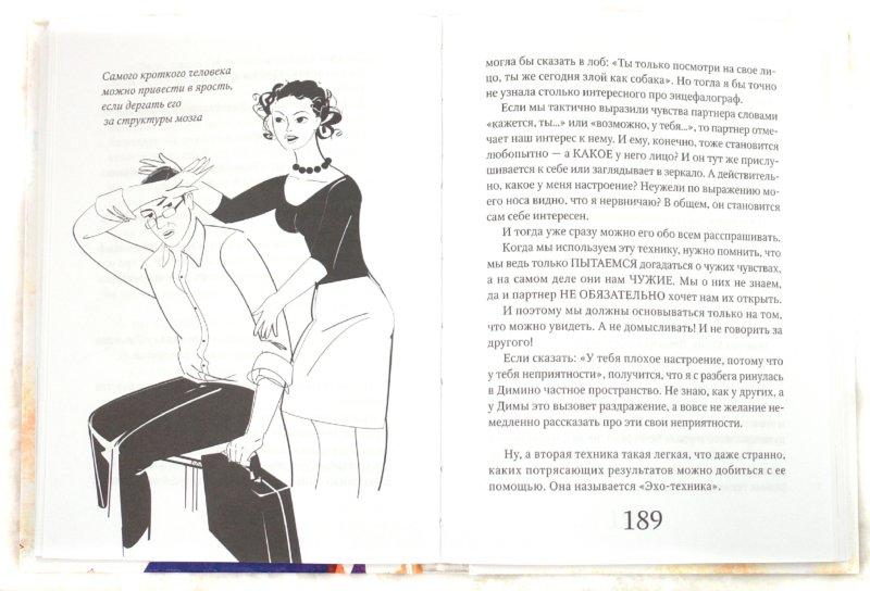 Иллюстрация 1 из 15 для Личное дело Кати К. - Елена Колина | Лабиринт - книги. Источник: Лабиринт