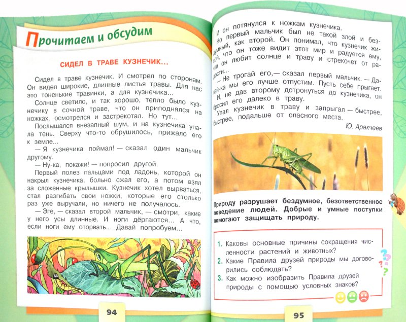 Иллюстрация 1 из 24 для Окружающий мир. 2 класс. Учебник. В 2-х частях (+CD). ФГОС - Андрей Плешаков | Лабиринт - книги. Источник: Лабиринт