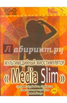 Мультимедийный миостимулятор «Media Slim» (DVD, CD)Другое<br>Множество проблем, угрожающих полноценной жизни человека, являются следствием малоподвижного образа жизни. Чтобы избавиться от этих проблем, снизить лишний вес, укрепить сердце и сосуды, нормализовать обмен веществ, повысить мышечный тонус, исправить эмоциональный фон - нужно заставить больше работать мышцы. Но большинство современных людей не имеет возможности регулярно заниматься физкультурой и спортом, получая физические нагрузки традиционным способом.<br>В этом случае использование Мультимедийного миостимулятора Media Slim - хороший способ заставить ваши мышцы работать, обеспечивая необходимый для здоровья минимум физических нагрузок. При этом вам понадобится просматривать и прослушивать программы, записанные на дисках, входящих в комплект Media Slim, - и ваши мышцы начнут сокращаться, а внутренние органы и системы вашего организма нормализуют свою деятельность, активно обслуживая работающие мышцы.<br>Мультимедийный миостимулятор Media Slim - это новейшая разработка в области современных методов снижения веса и оздоровления организма, главным отличием которой является возможность коррекции веса и укрепления здоровья практически без усилий и при минимальных затратах времени.<br>В составе продукта два диска с записями программ саморегуляции деятельности организма, коррекции веса и психофизического состояния человека.<br>CD-диск содержит аудиозапись специальным образом обработанных звуковых стимулов, которые воспринимаются слухом человека как ряд звуков природы и голоса животных и птиц.<br>DVD-диск содержит запись аналогичного звукового ряда и, кроме того, дополнен параллельным видеорядом, представленным в виде слайд-шоу специальным образом обработанных изображений силуэтов животных.<br>Помимо стимулов (звуков, изображений), доступных для осознанного восприятия человеком, на дисках записаны скрытые стимулы (звуки, изображения), не воспринимаемые сознанием, но оказывающие значительное воздействие на активи