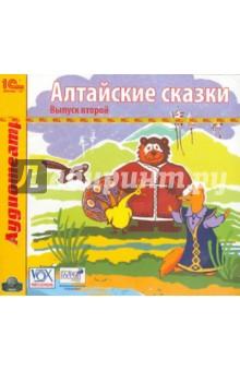 Алтайские сказки. Выпуск 2 (CDmp3) 1С