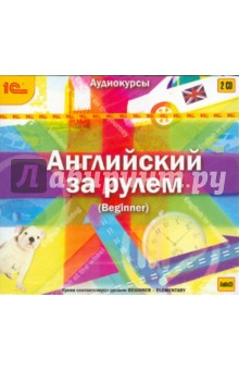 Английский за рулем. Выпуск 1 (Beginner) (CDmp3) 1С